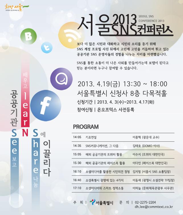 서울시-SNS컨퍼런스-포스터