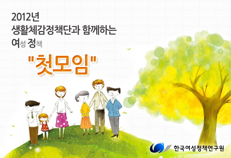 여성정책연구원_생활체감정책단_첫모임_20150121