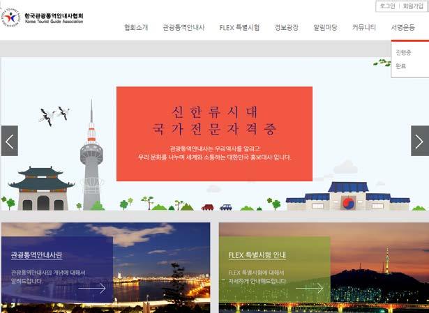 한국관광통역안내사협회 (2)