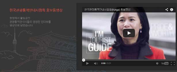 한국관광통역안내사협회